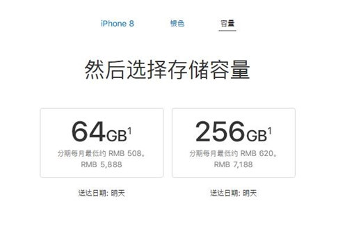 iPhone 8价格