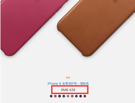 iPhone X保护壳