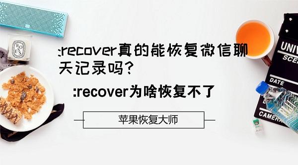 :recover真的能恢复微信聊天记录吗?
