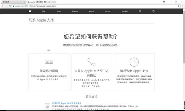 苹果id被停用怎么恢复