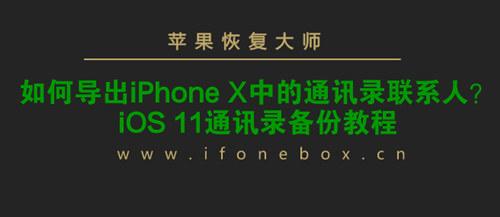 如何导出iPhone X中的通讯录联系人