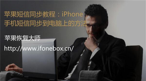 苹果短信同步教程