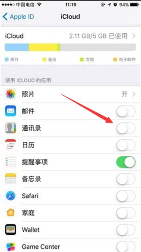 重启iCloud中的通讯录