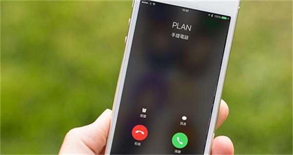 iPhone通话技巧