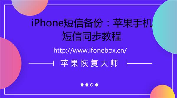 iPhone短信备份