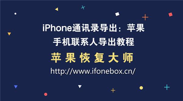 iPhone通讯录导出