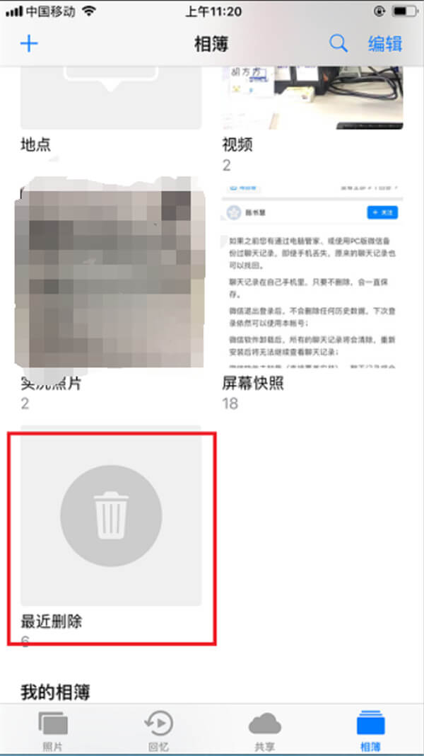 苹果机安装软件_苹果6恢复永久删除照片:iOS照片恢复软件