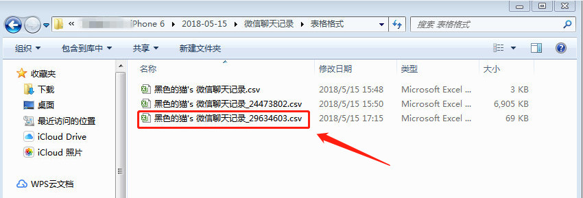 微信聊天记录表格文件