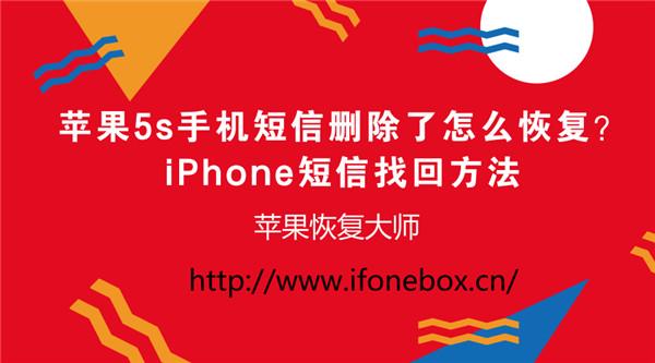 苹果5s手机短信删除了怎么恢复