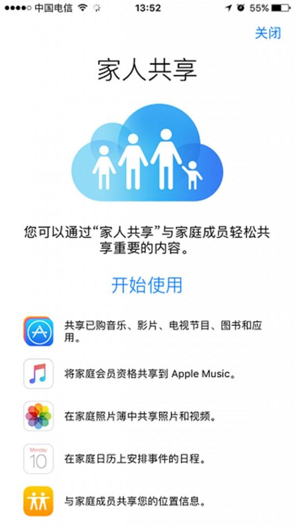 1.iCloud实现多iOS设备同步