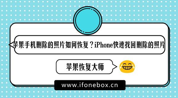 苹果手机删除的照片如何恢复?iPhone快速找回删除的照片