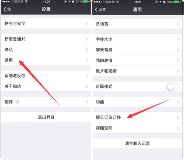 微信卸载找回聊天记录:iPhone手机找回误删的微信聊天记录