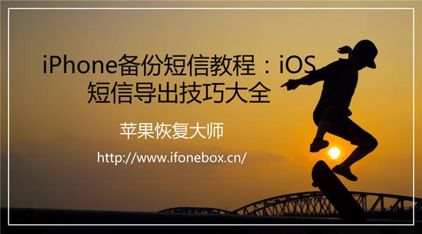 iOS短信导出技巧大全