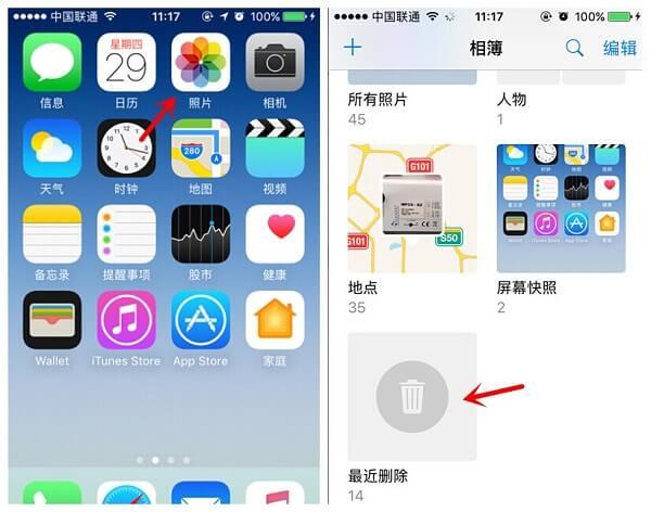 手机照片恢复:苹果手机照片删除恢复方法