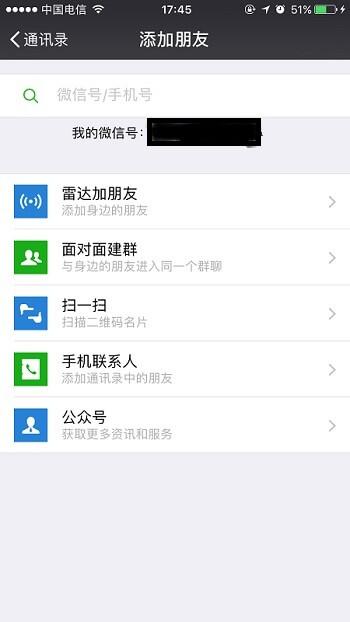 微信好友删除了怎么恢复?苹果手机微信好友恢复