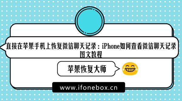 直接在苹果手机上恢复微信聊天记录:iPhone如何查看微信聊天记录图文教程