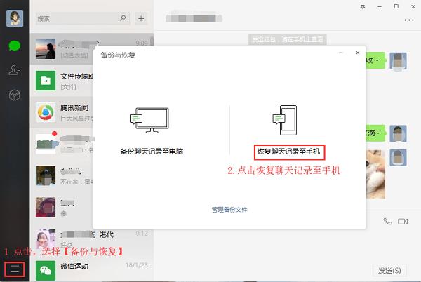 iPhone XS Max如何恢复删除的微信聊天记录:后悔才知道苹果恢复大师
