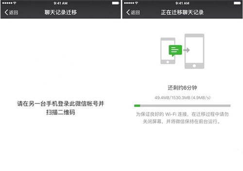苹果手机怎么导出微信聊天记录?iPhone导出微信记录方法