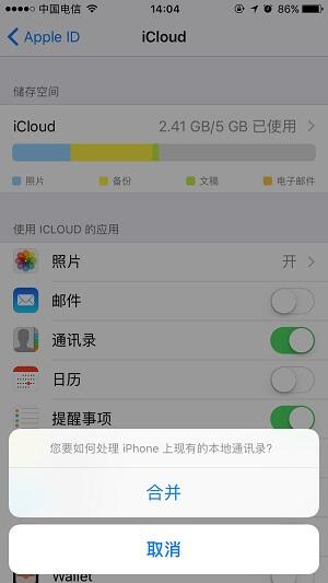新款iPhone iCloud怎么找回通讯录?苹果手机联系人删除恢复方法