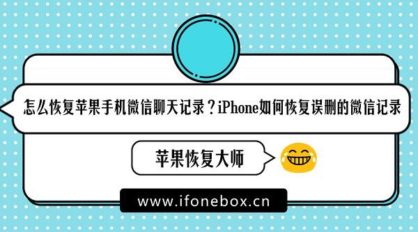 怎么恢复苹果手机微信聊天记录?iPhone如何恢复误删的微信记录