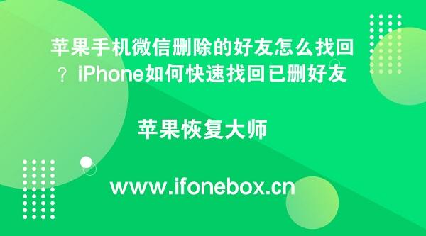 苹果手机微信删除的好友怎么找回?iPhone如何快速找回已删好友