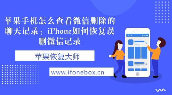苹果手机怎么查看微信删除的聊天记录:iPhone如何恢复误删微信记录