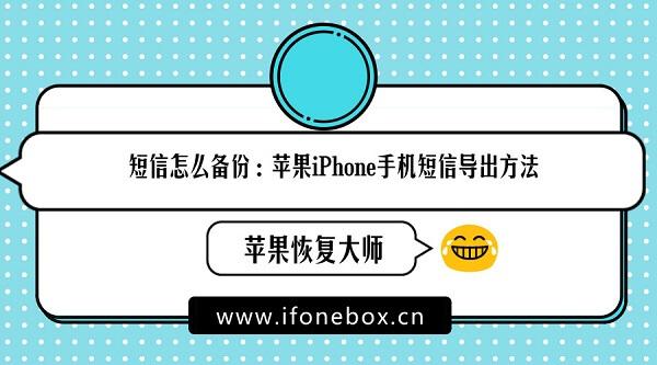 短信怎么备份:苹果iPhone手机短信导出方法