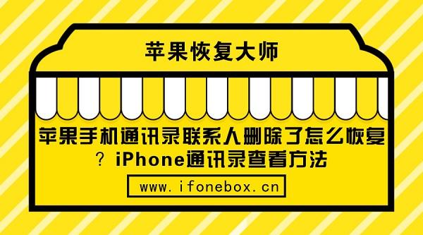 苹果手机通讯录联系人删除了怎么恢复?iPhone通讯录查看方法