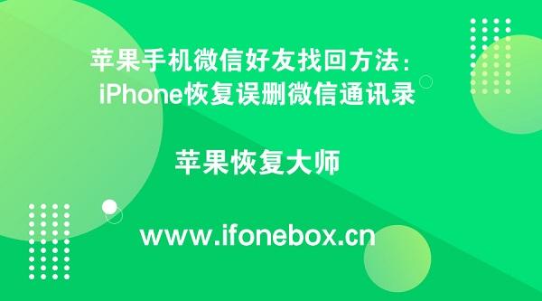 苹果手机微信好友找回方法:iPhone恢复误删微信通讯录