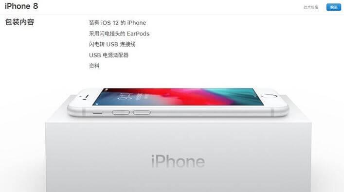 iPhone XS、iPhone 8/8P将不附带耳机转接头?而在官网售卖?