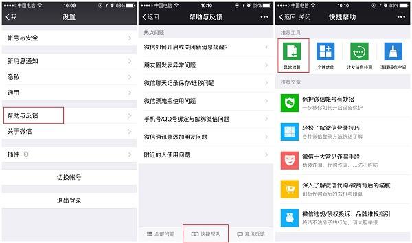 微信聊天记录恢复器:苹果手机微信记录删除恢复方法