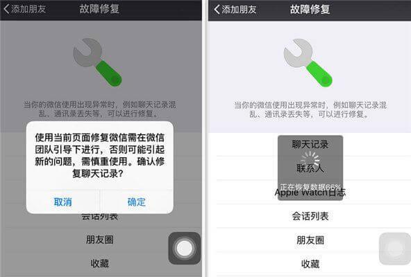 苹果手机怎样恢复微信聊天记录?iPhone如何查看误删记录