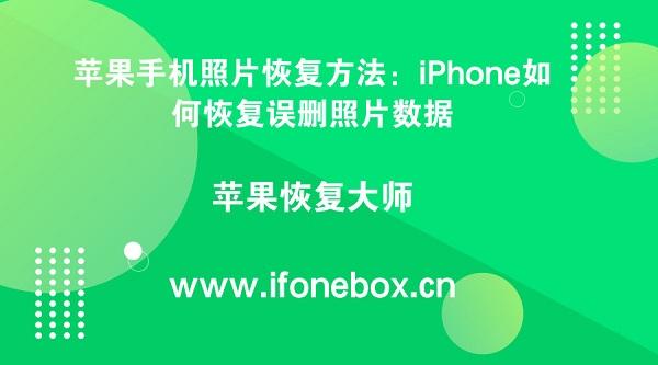 苹果手机照片恢复方法:iPhone如何恢复误删照片数据