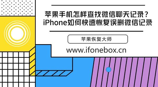 苹果手机怎样查找微信聊天记录?iPhone如何快速恢复误删微信记录