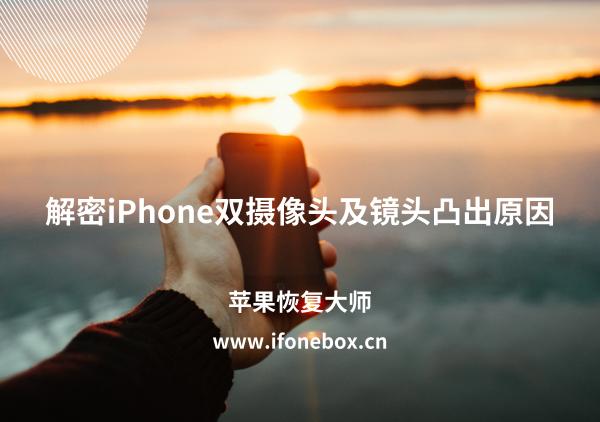 解密iPhone手机双摄像头及镜头凸出原因