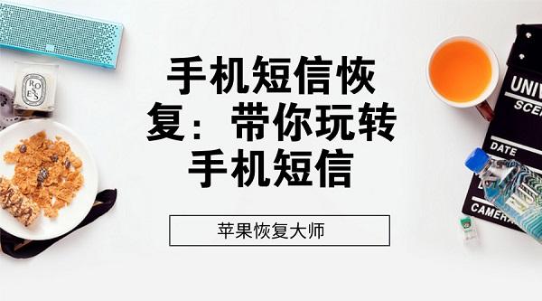 duanxin-huifu